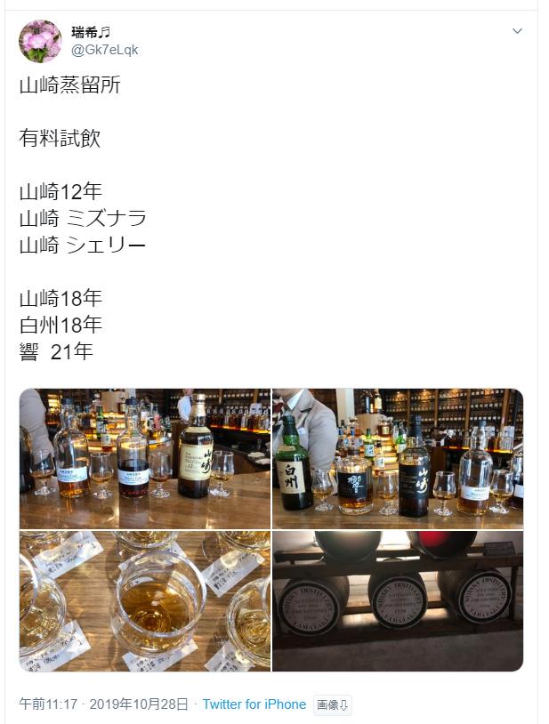 『サントリーウイスキー白州(はくしゅう)完全ガイド』世界中の若者、女性も魅了するジャパニーズウイスキー 10