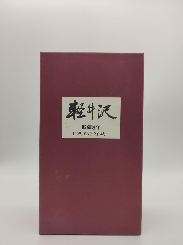 【ウイスキー買取】『軽井沢8年』を買い取りいたしました。お酒買取実績紹介! 4