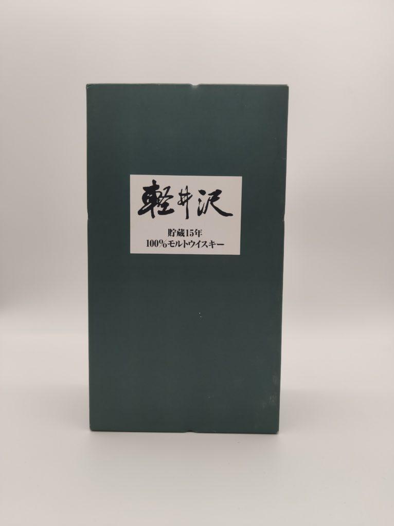 【ウイスキー買取】『軽井沢15年』極希少な逸品を買い取りいたしました。お酒買取実績紹介! 4